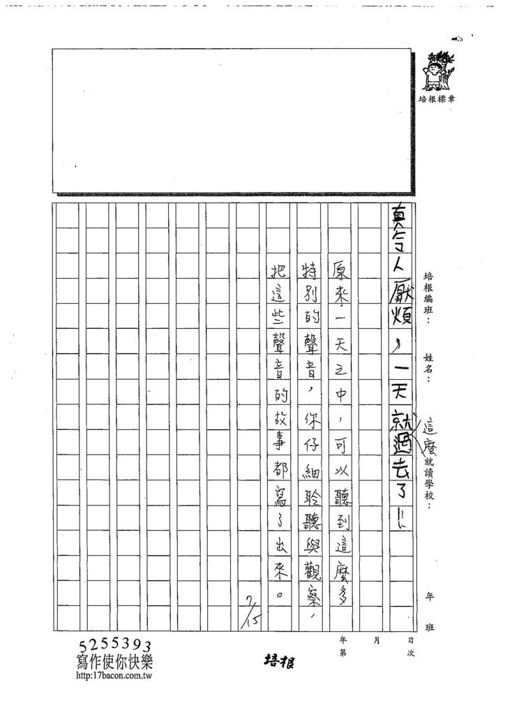 108TSW201邱勁閎 (3).jpg