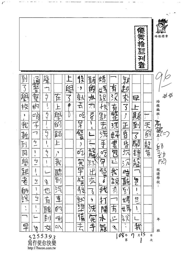 108TSW201邱勁閎 (1).jpg
