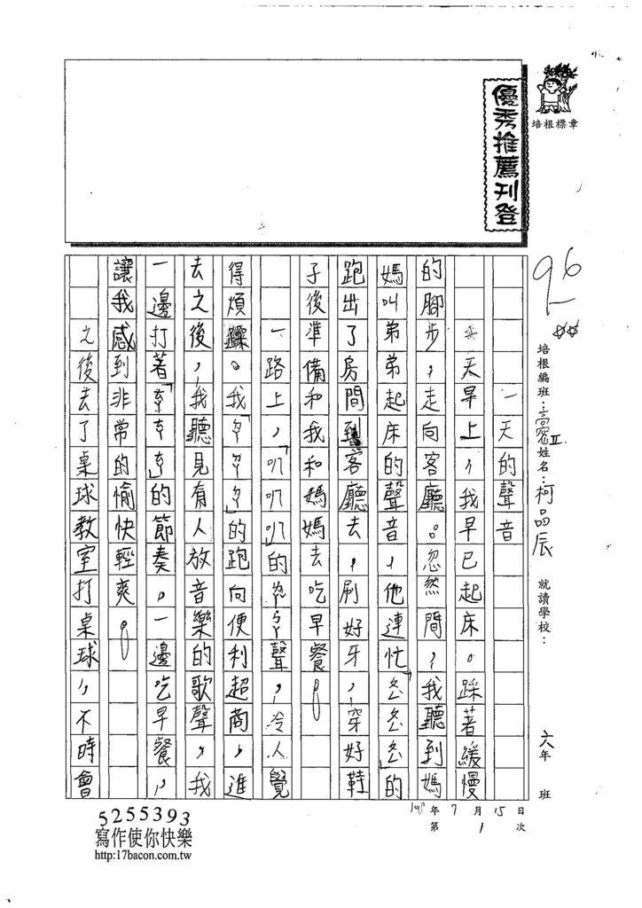108TSW201柯品辰 (1).jpg