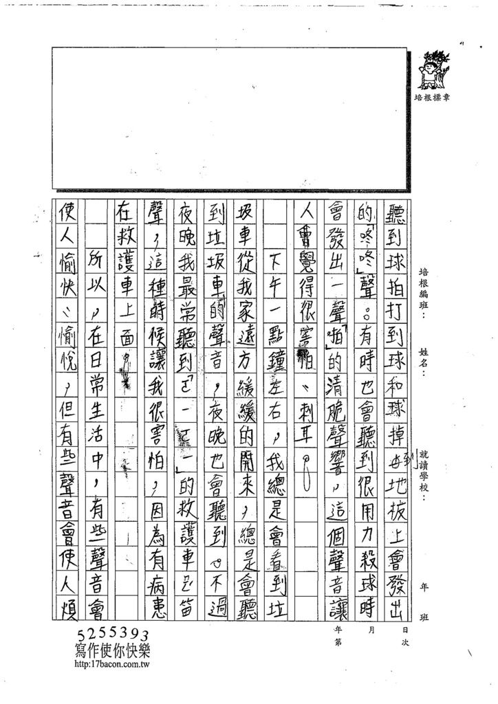 108TSW201柯品辰 (2).jpg