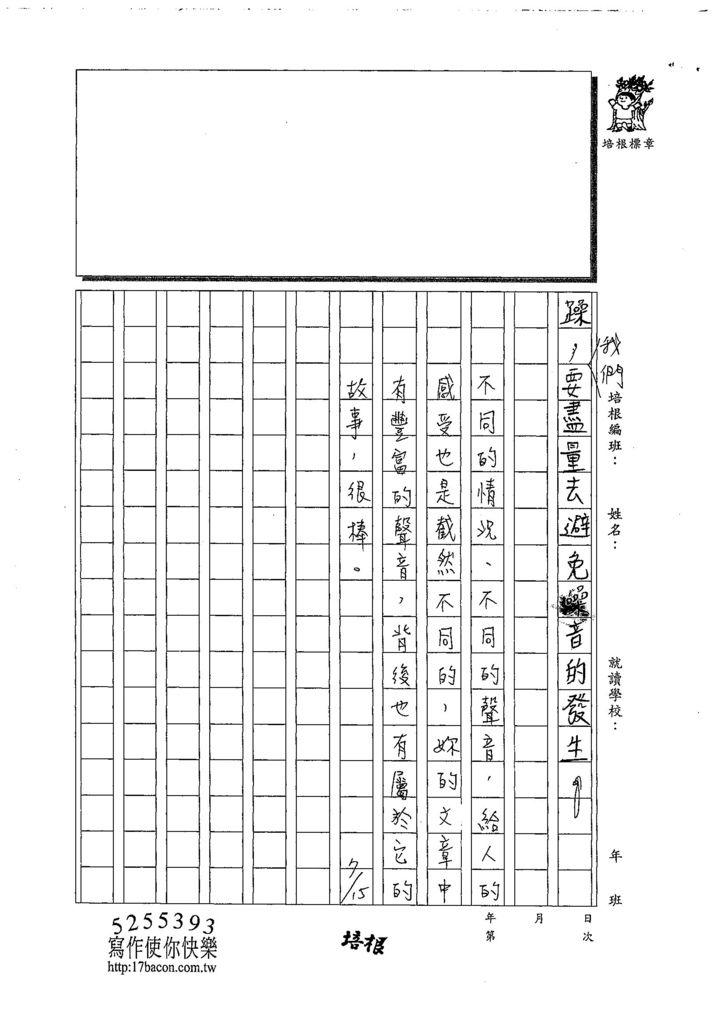 108TSW201柯品辰 (3).jpg