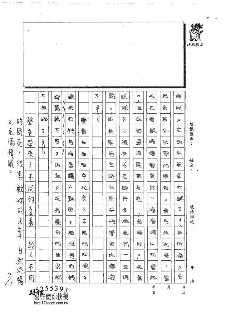 108TSW201鄭庭筠 (2).jpg