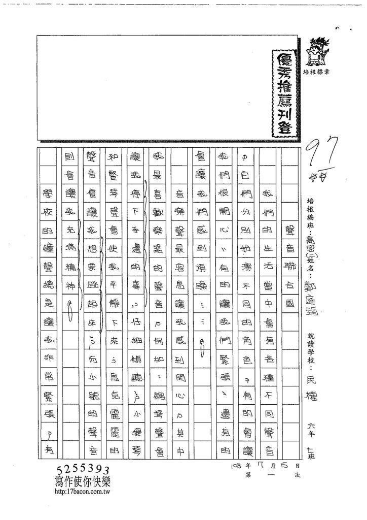 108TSW201鄭庭筠 (1).jpg