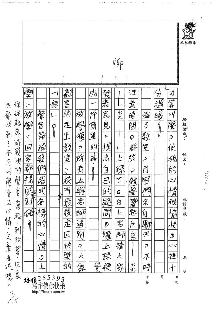108TSW201鄭琮翰 (2).jpg