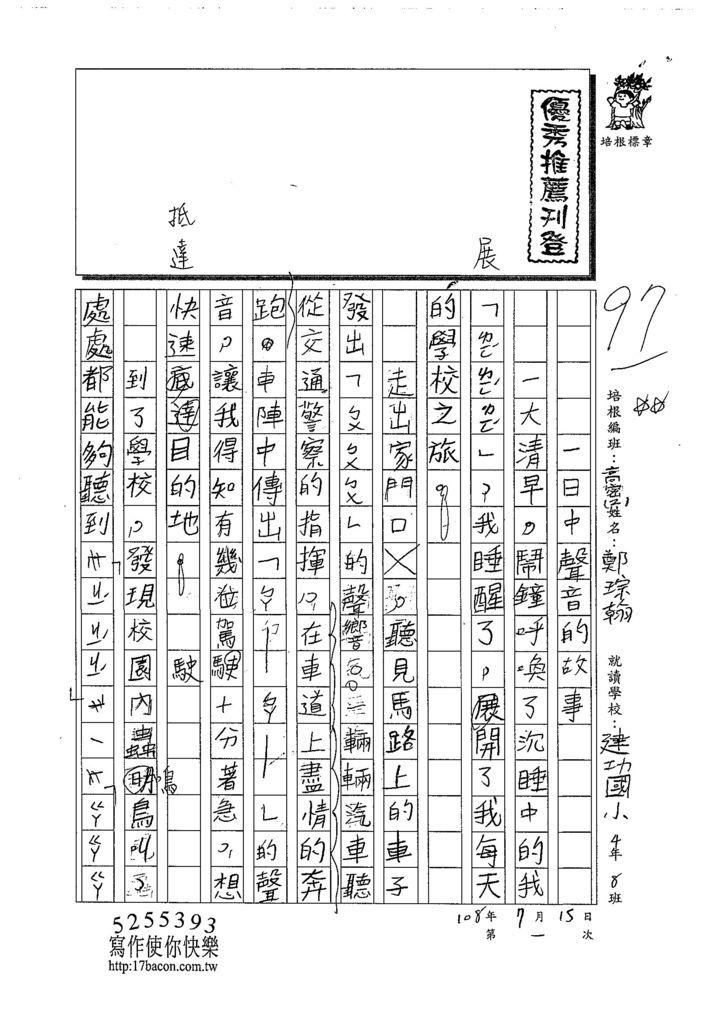 108TSW201鄭琮翰 (1).jpg