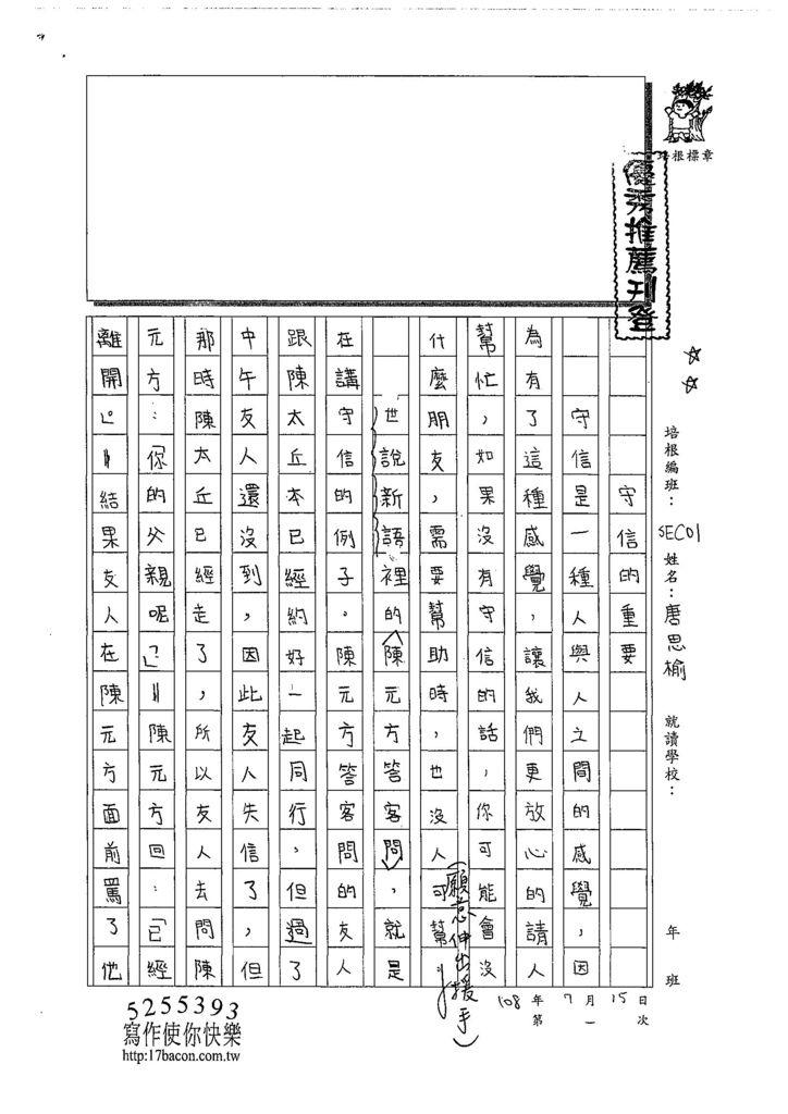 108SEC01唐思榆 (1).jpg