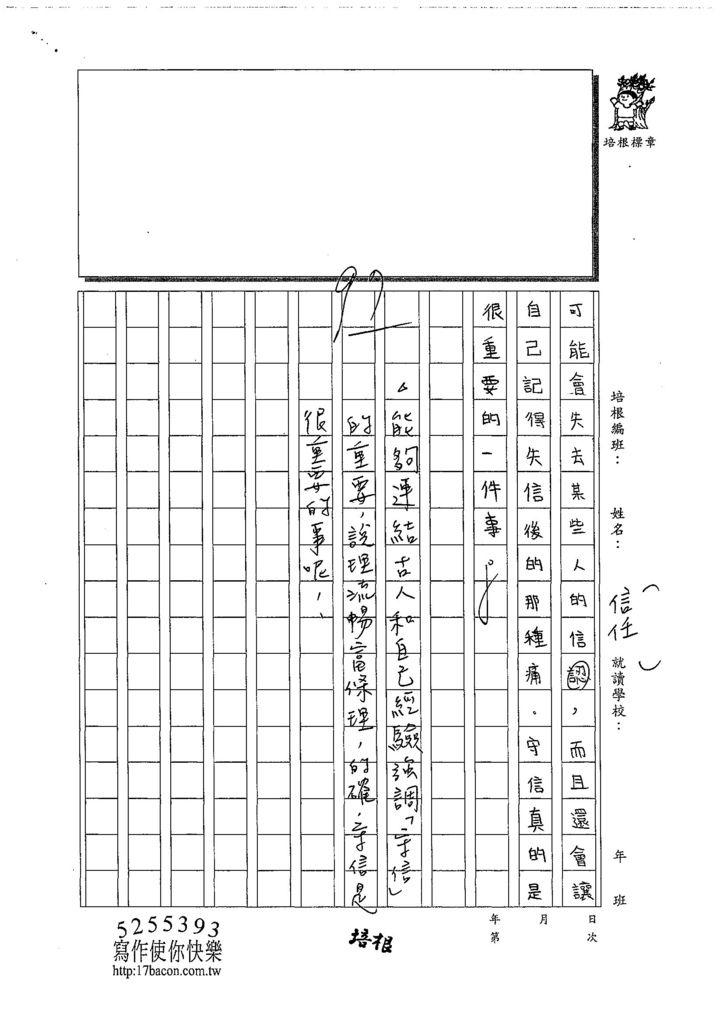108SEC01唐思榆 (3).jpg