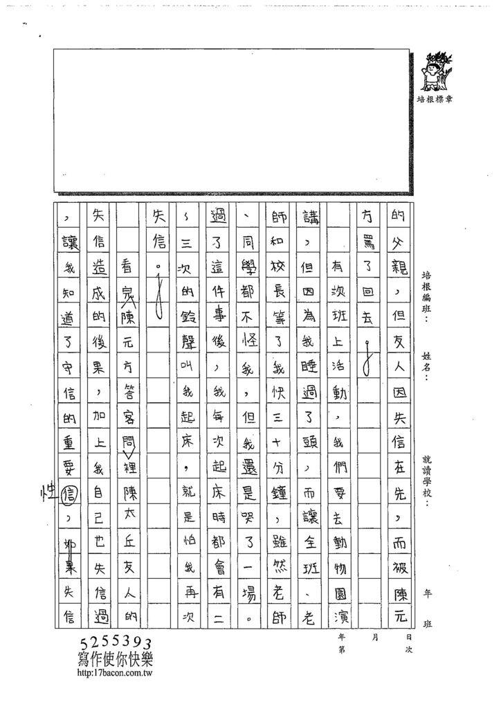 108SEC01唐思榆 (2).jpg