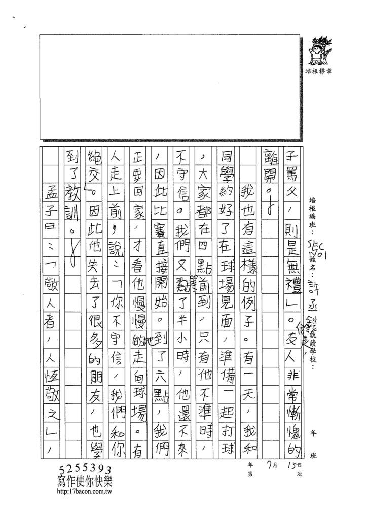108SEC01許丞鎧 (2).jpg