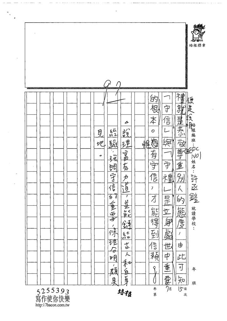 108SEC01許丞鎧 (3).jpg