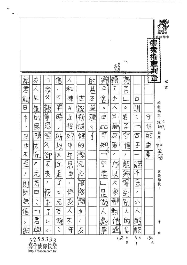108SEC01許丞鎧 (1).jpg