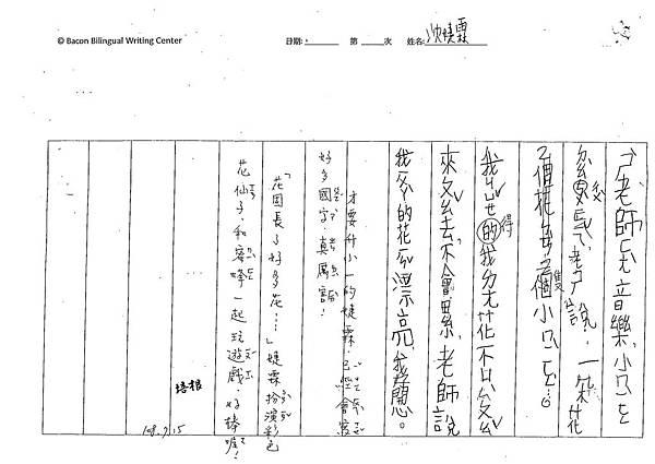 108PW01沈婕霖 (2).jpg