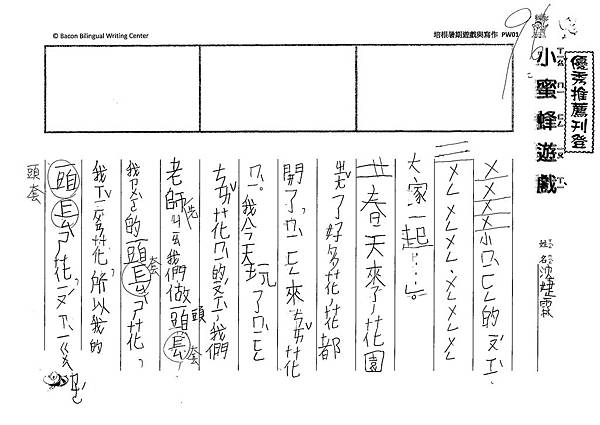 108PW01沈婕霖 (1).jpg