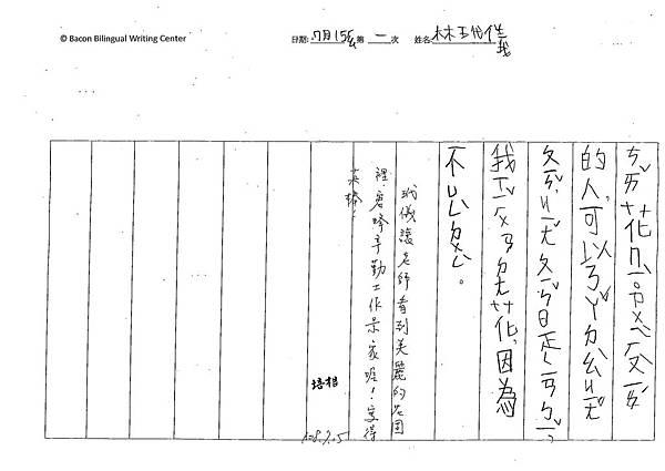 108PW01林玳儀 (2).jpg