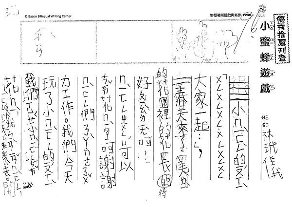 108PW01林玳儀 (1).jpg