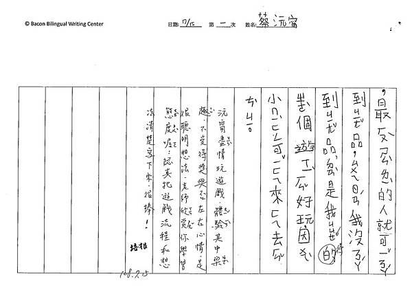 108PW01蔡沅甯 (2).jpg