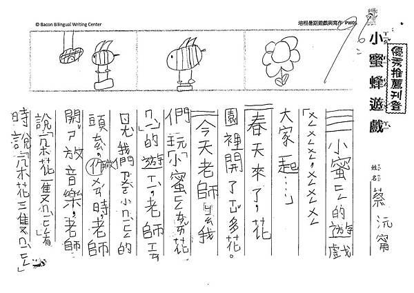 108PW01蔡沅甯 (1).jpg