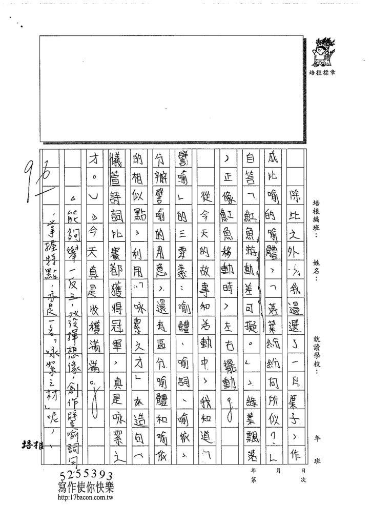 108SEC02邱子岑 (2).jpg