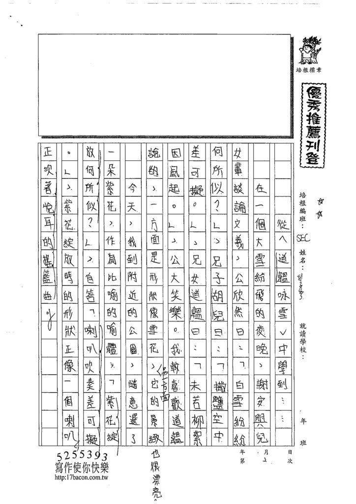 108SEC02邱子岑 (1).jpg