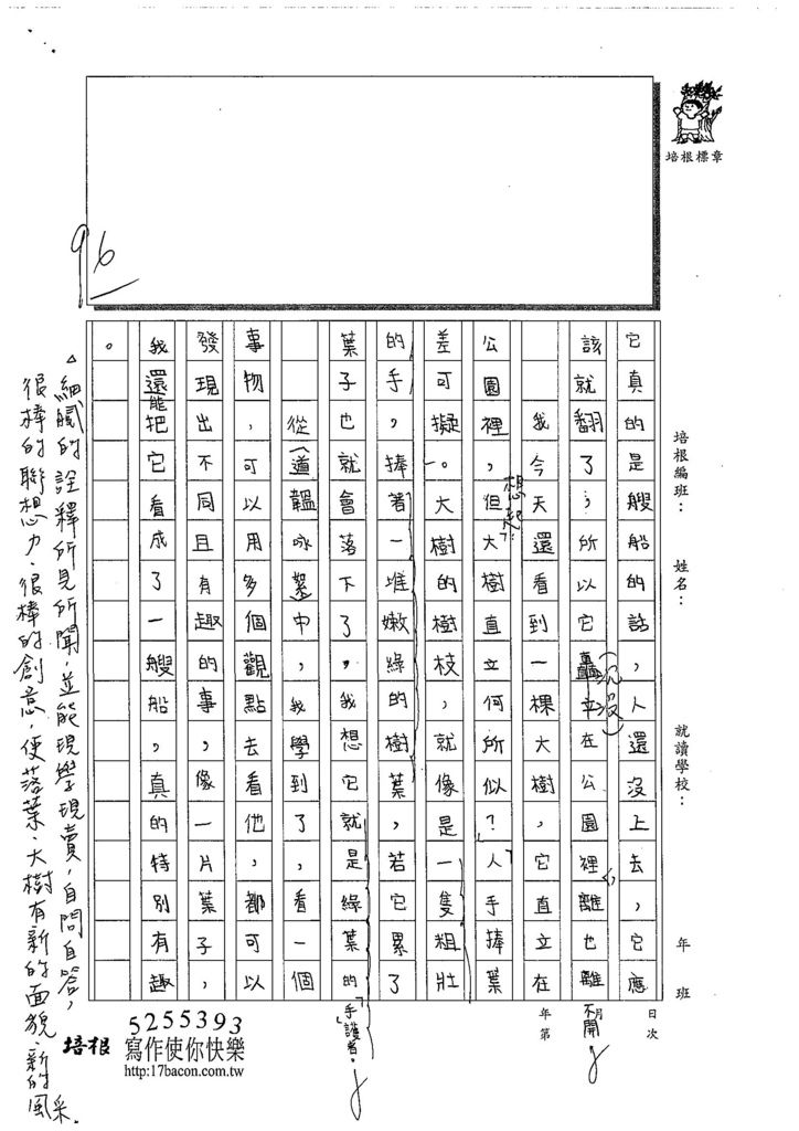 108SEC02唐思榆 (2).jpg