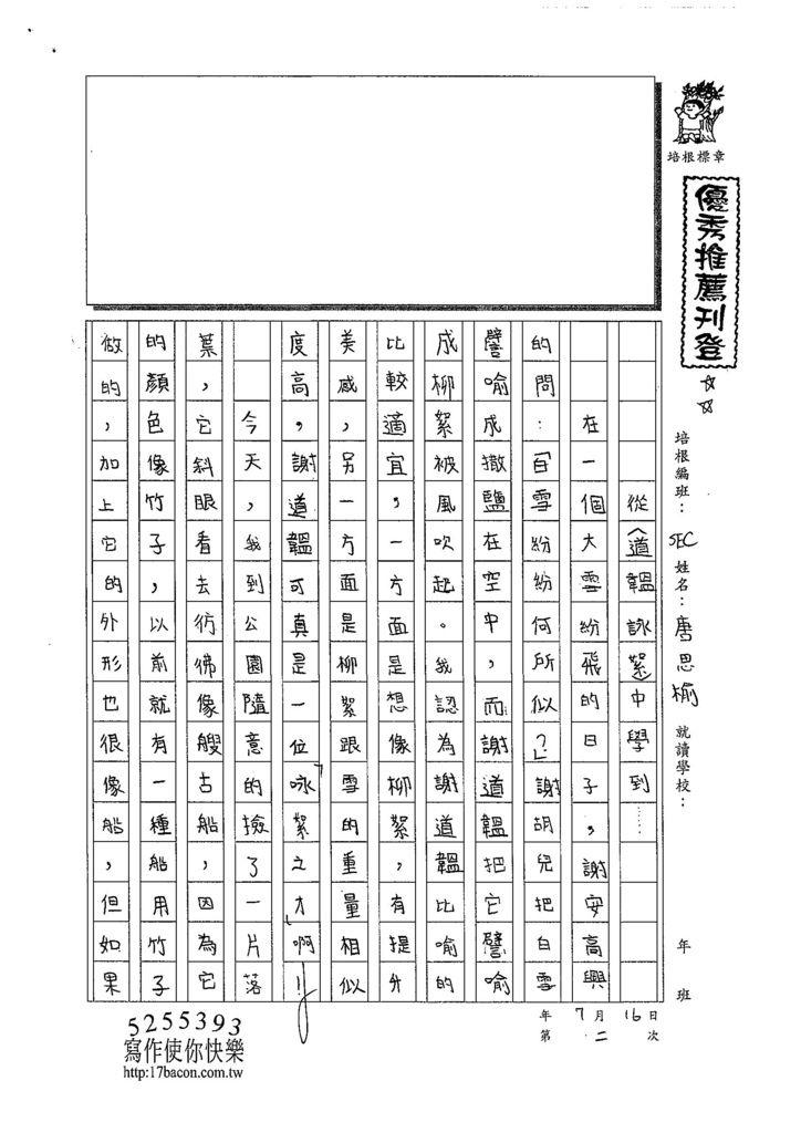 108SEC02唐思榆 (1).jpg