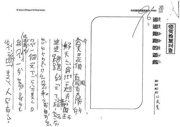 108PW03江玄寬 (1).jpg