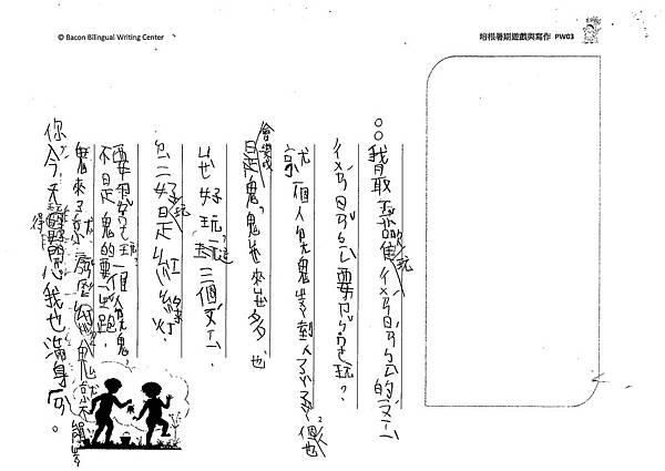 108PW03郭奕杉 (2).jpg