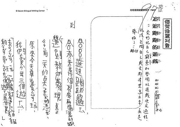 108PW03郭奕杉 (1).jpg