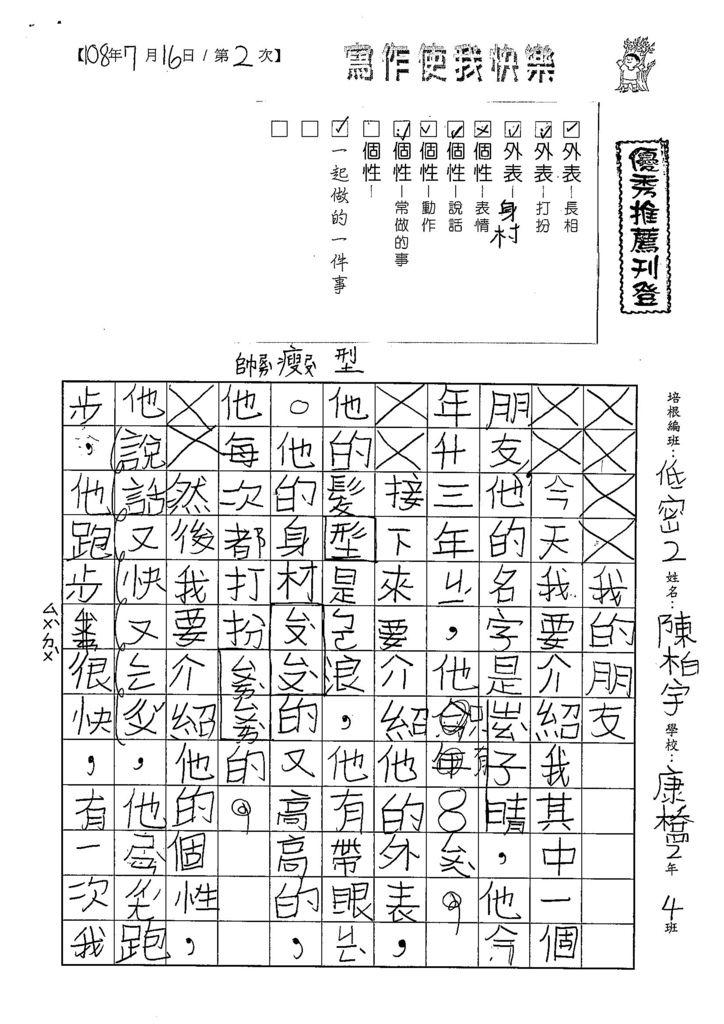 108TBW202陳柏宇 (1).jpg
