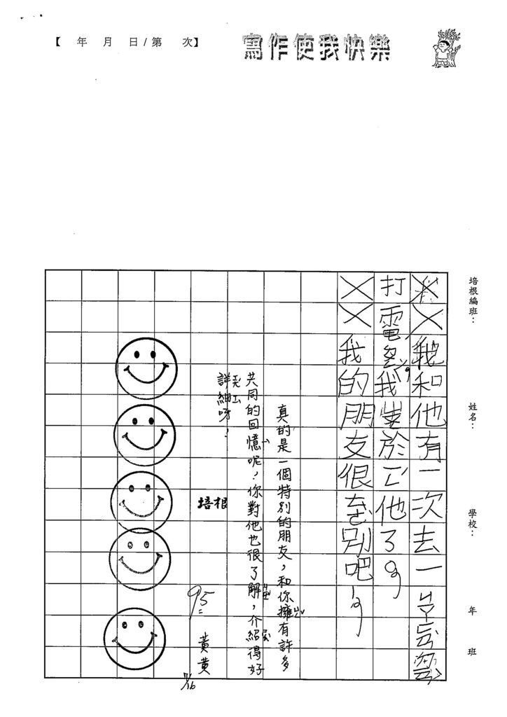 108TBW202陳柏宇 (3).jpg