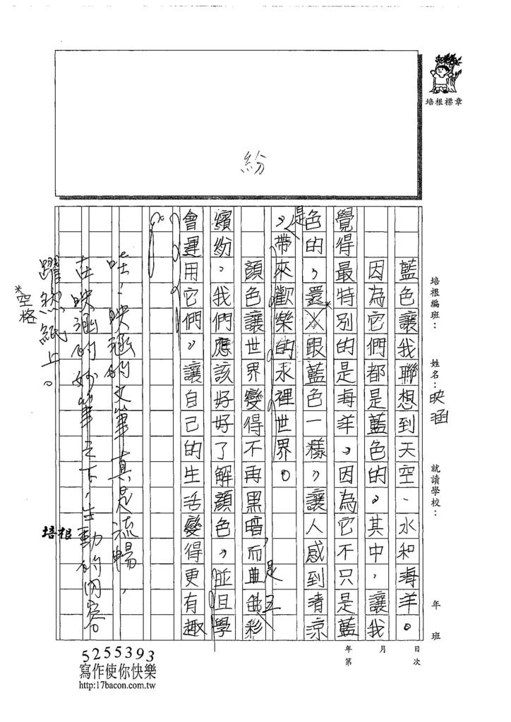 108TMW202王映涵 (2).jpg