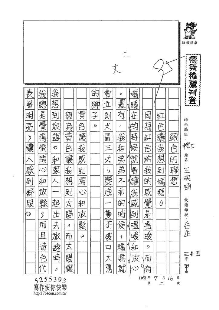 108TMW202王映涵 (1).jpg