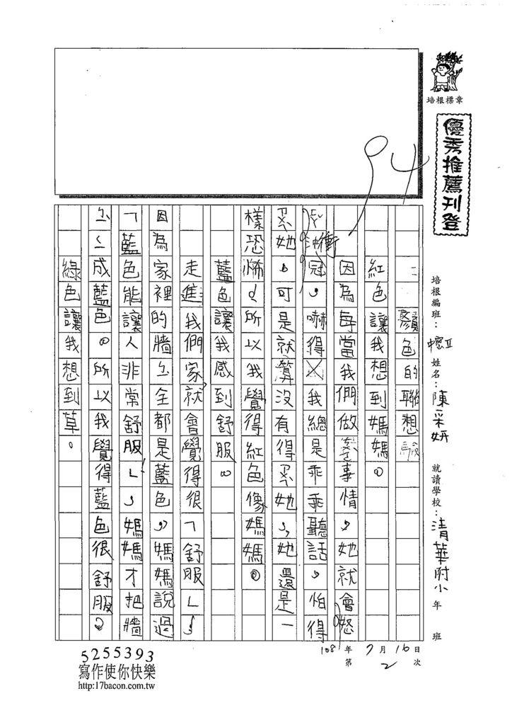 108TMW202陳采妍 (1).jpg