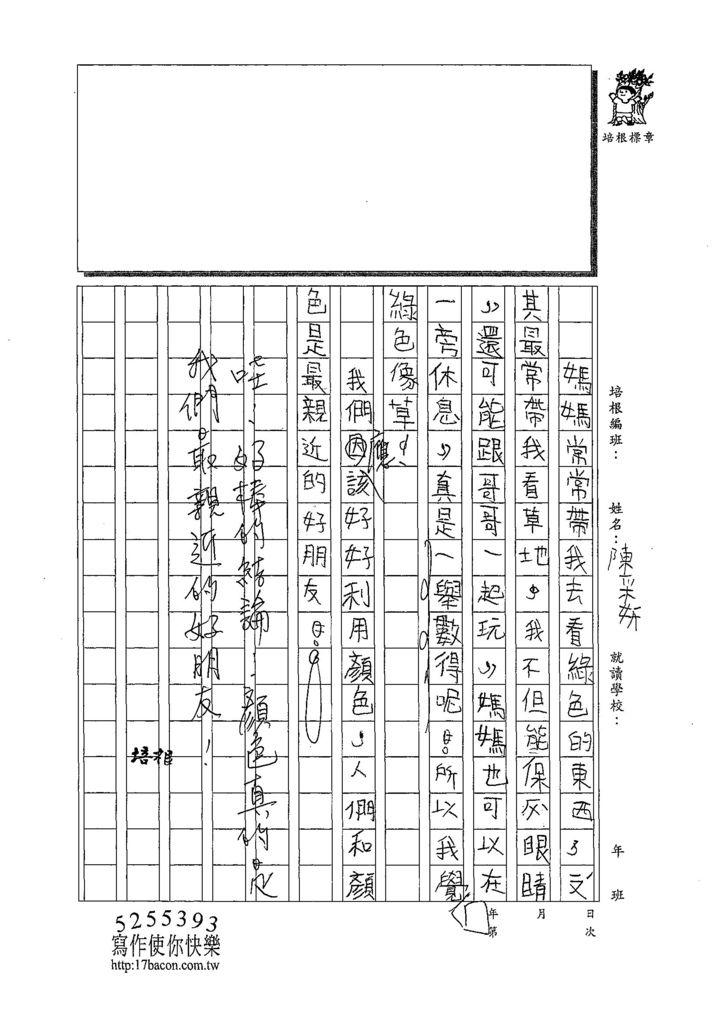 108TMW202陳采妍 (2).jpg