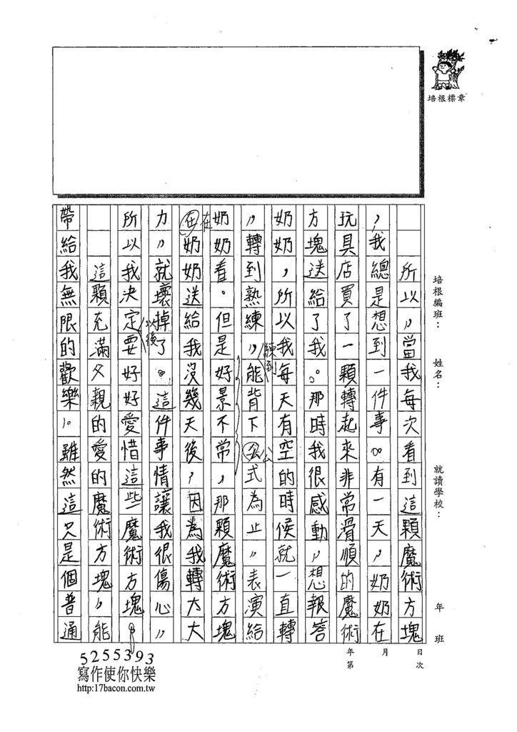 108TSW202柯品辰 (2).jpg