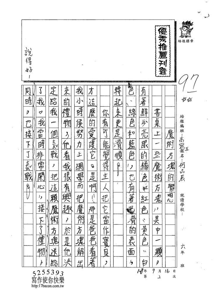 108TSW202柯品辰 (1).jpg