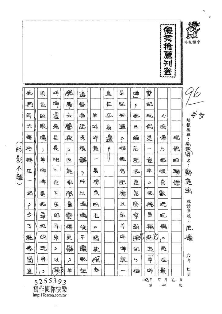 108TSW202鄭庭筠 (1).jpg