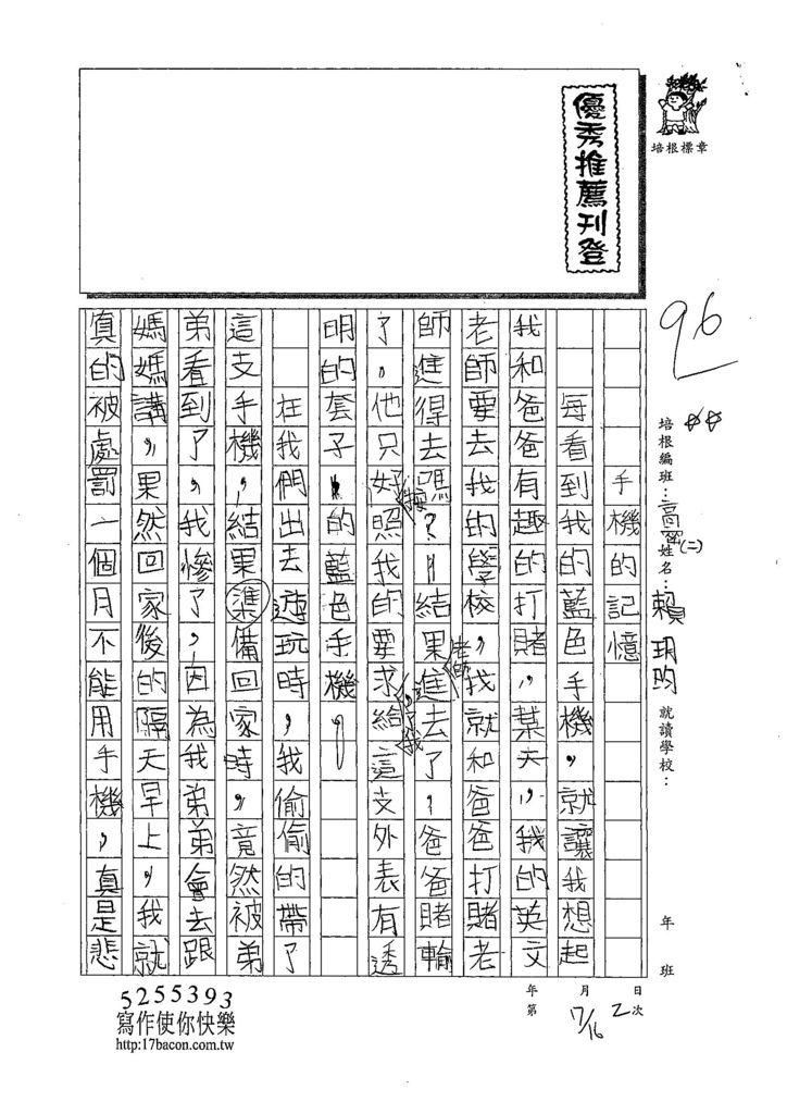 108TSW202賴玥昀 (1).jpg