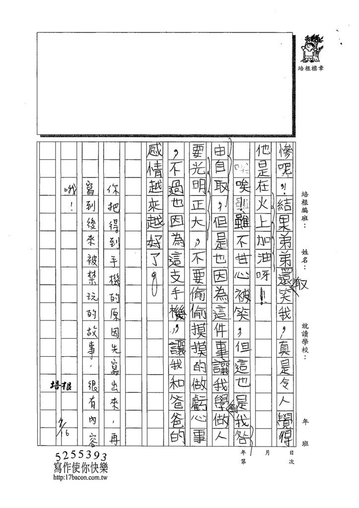 108TSW202賴玥昀 (2).jpg