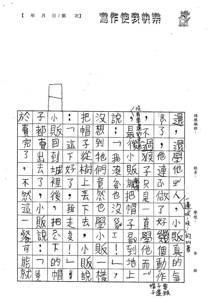 108TBW203涂丞量 (3).jpg