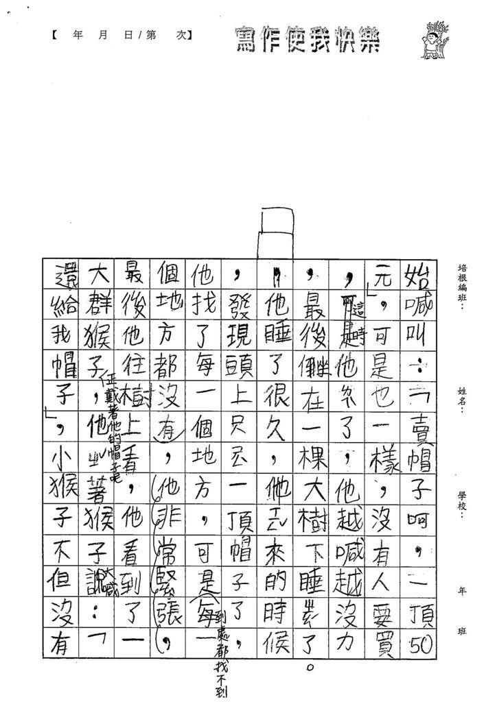 108TBW203涂丞量 (2).jpg