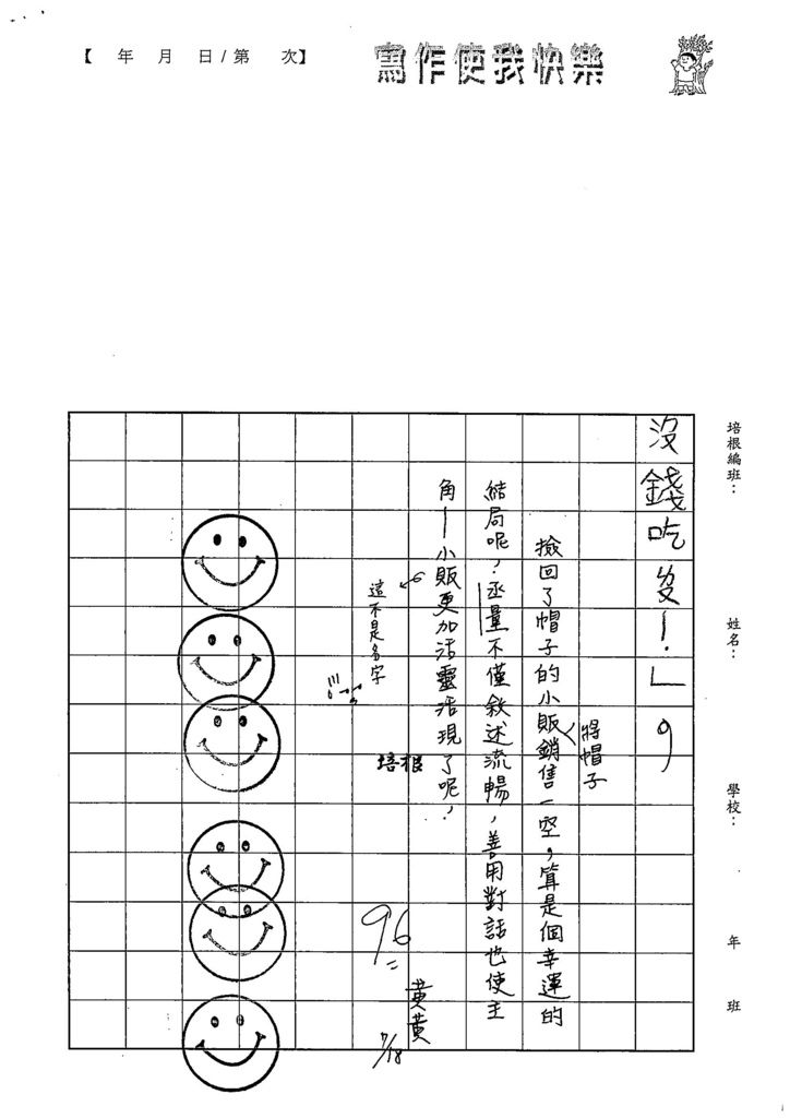 108TBW203涂丞量 (4).jpg