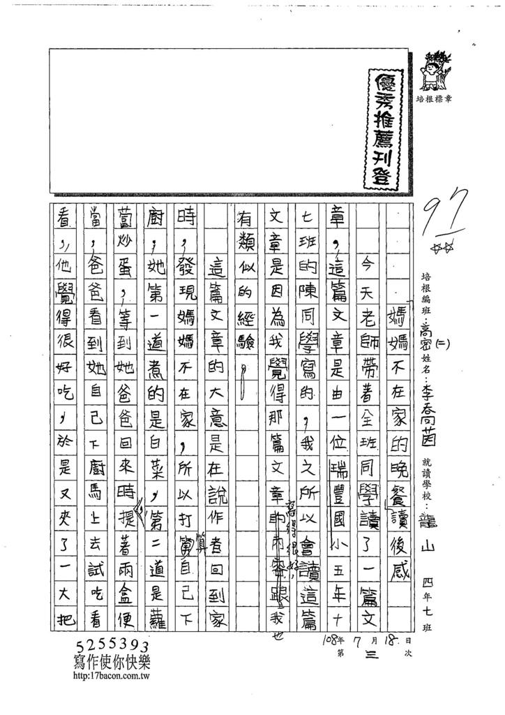 108TSW203李喬茵 (1).jpg