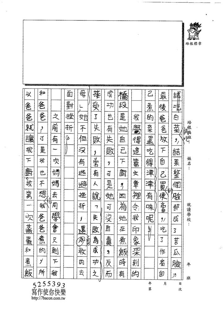 108TSW203李喬茵 (2).jpg