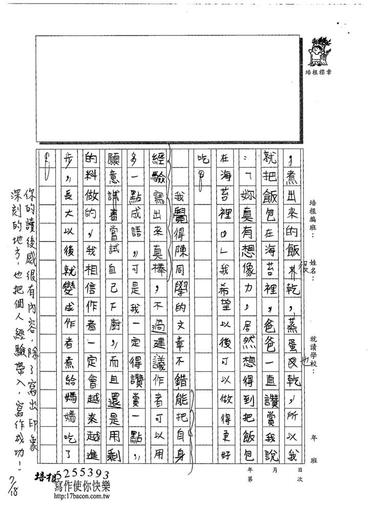 108TSW203李喬茵 (3).jpg