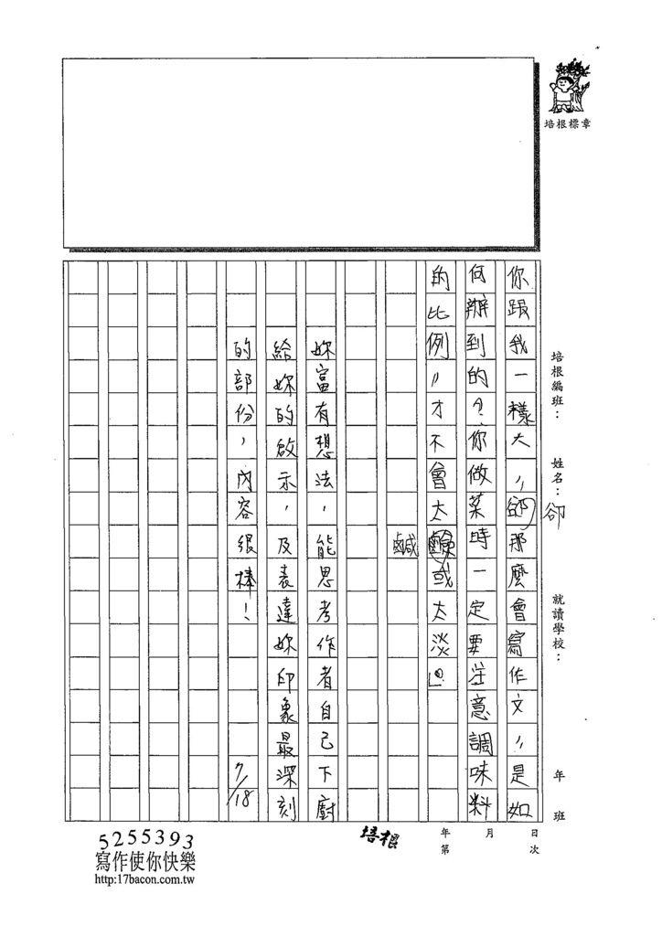 108TSW203邱子岑 (3).jpg