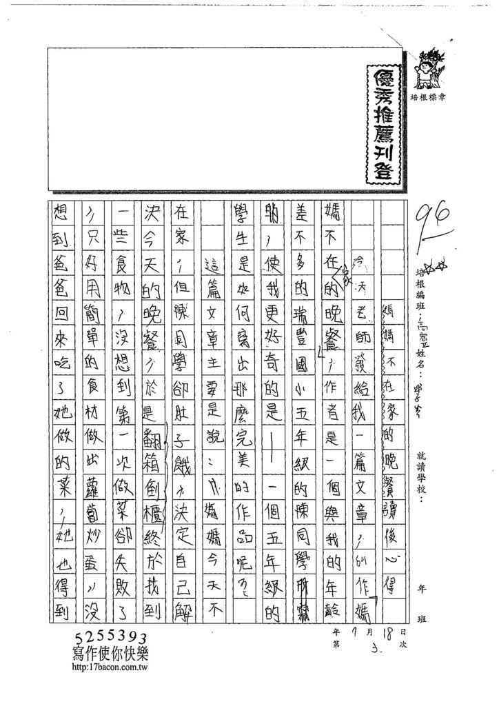 108TSW203邱子岑 (1).jpg