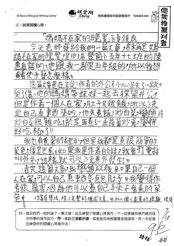 108TSW203胡雲翔.jpg