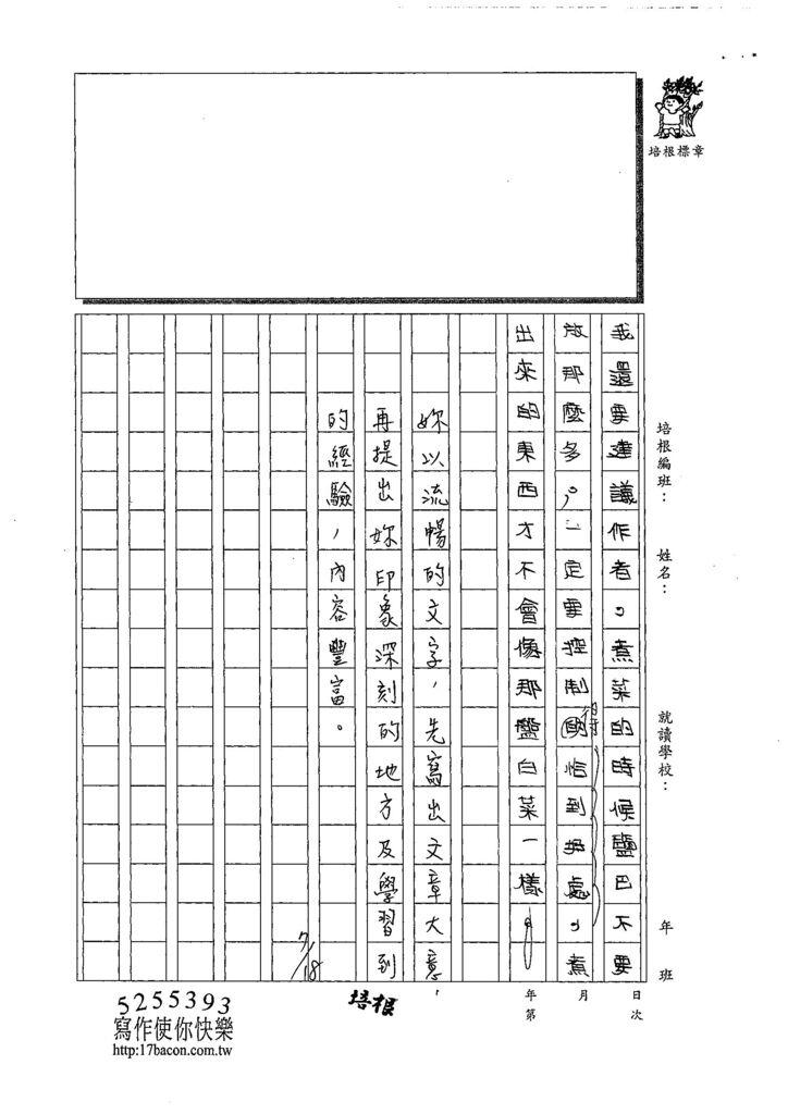108TSW203鄭庭筠 (3).jpg