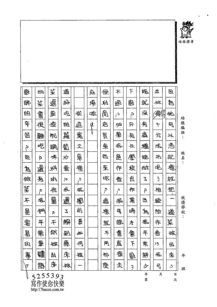 108TSW203鄭庭筠 (2).jpg